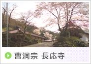 曹洞宗 長応寺